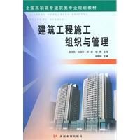 《建筑工程施工组织与管理(全国高职高专建筑类专业规划教材)》封面