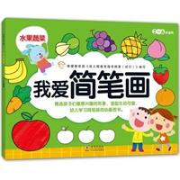 我爱简笔画-水果蔬菜
