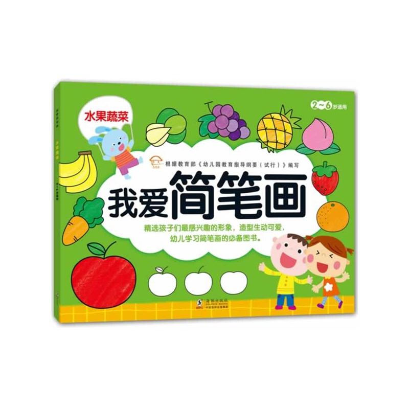 【我爱简笔画-水果蔬菜图片】高清图