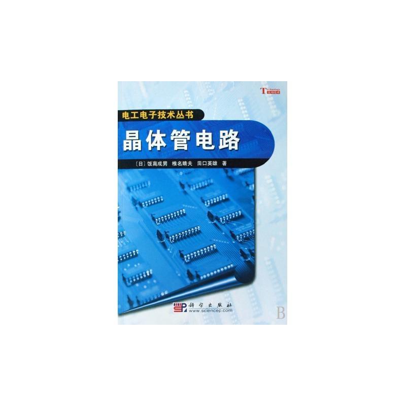 《晶体管电路/电工电子技术丛书