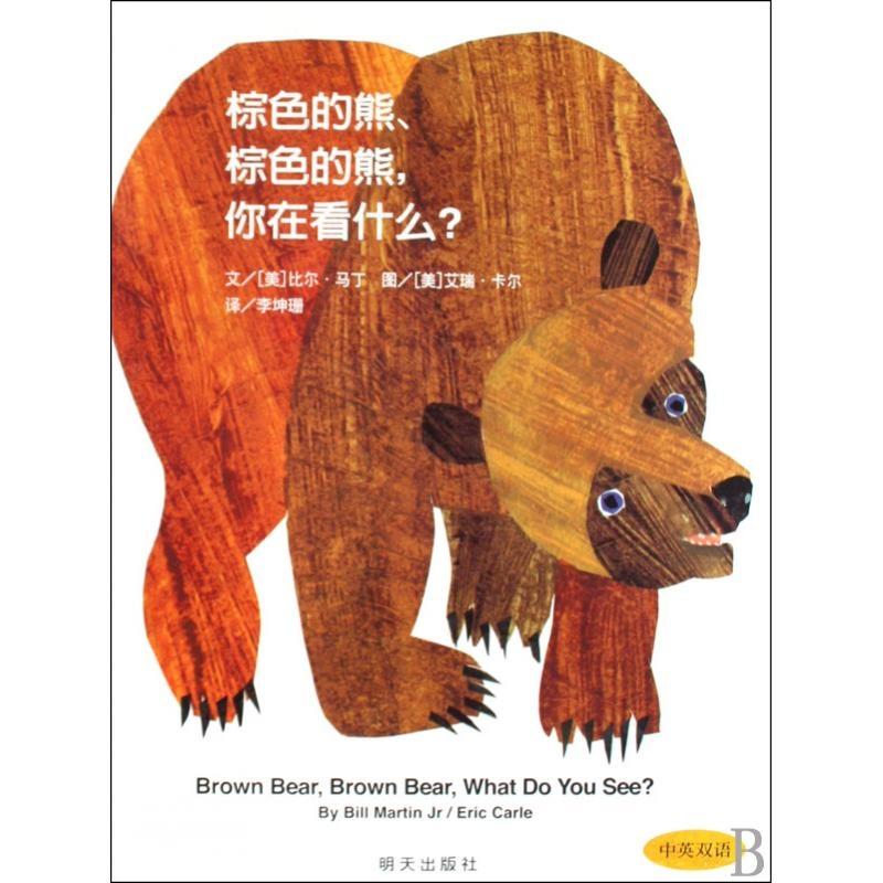 编辑熊的动态图片