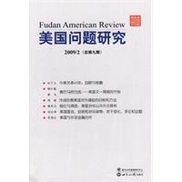 美国问题研究(总第九期)