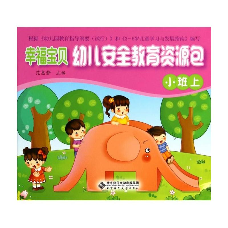 《幸福宝贝幼儿安全教育资源包(小班上)