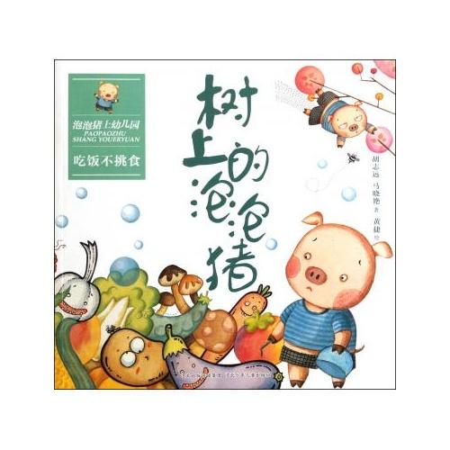 挑食)/泡泡猪上幼儿园