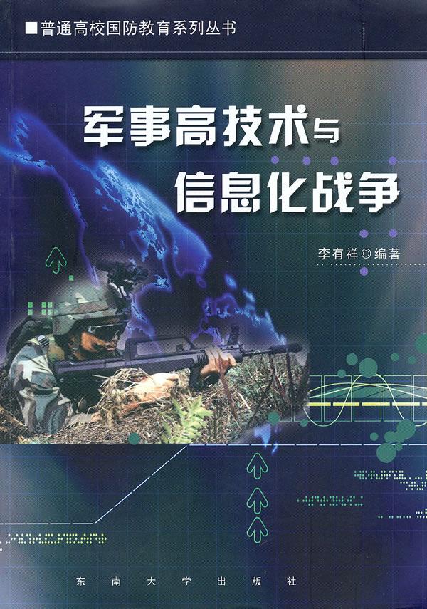 军事高技术与信息化战争