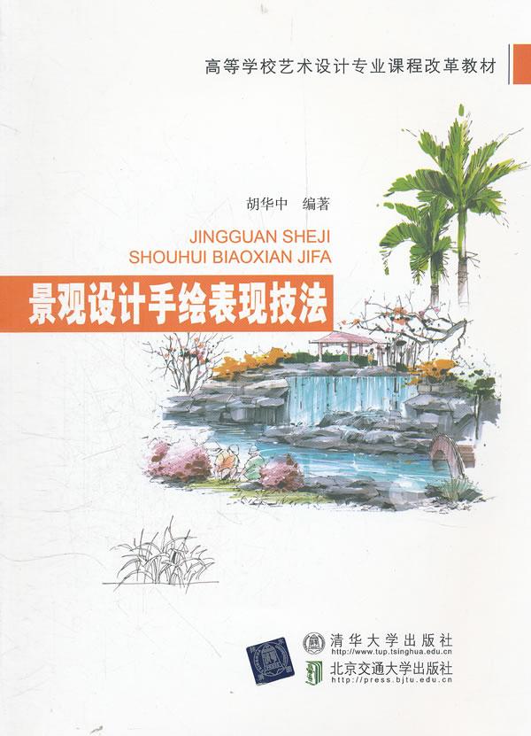 景观设计手绘表现技法/胡华中 编著:图书比价:琅琅网