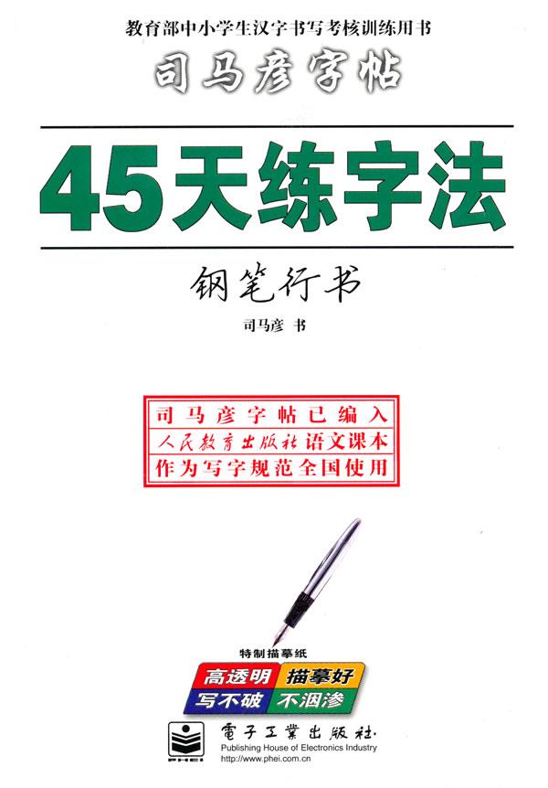 【45天练字法钢笔行书】$9元