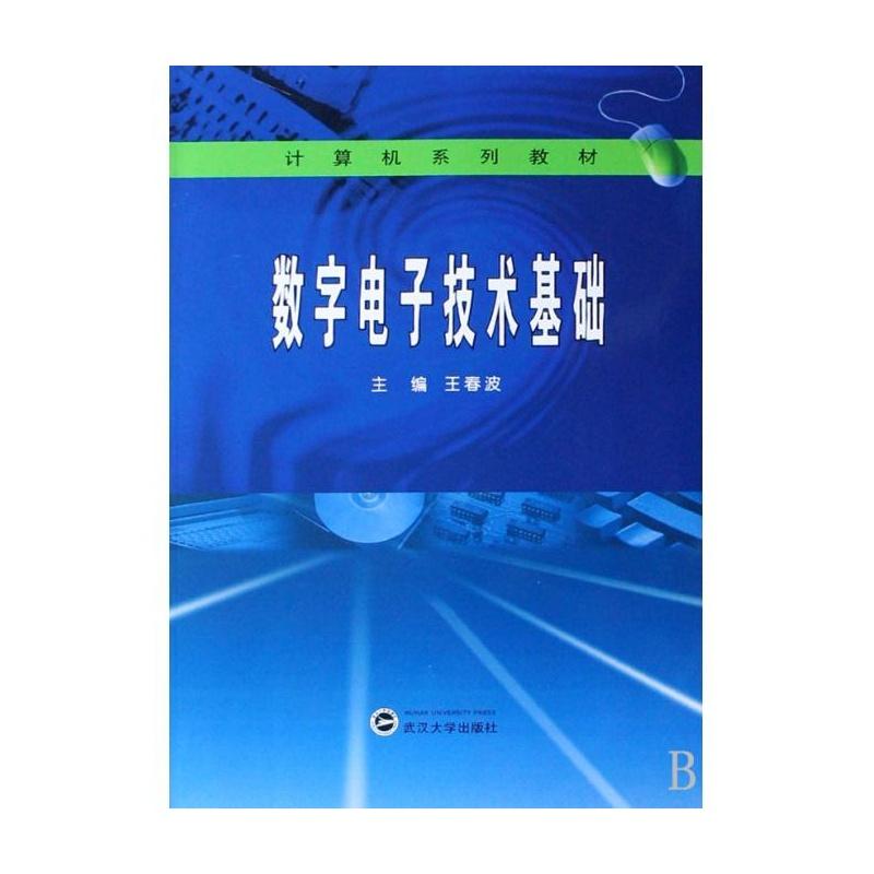 《数字电子技术基础(计算机系列教材)