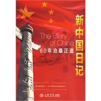 新中国日记:60年沧桑正道