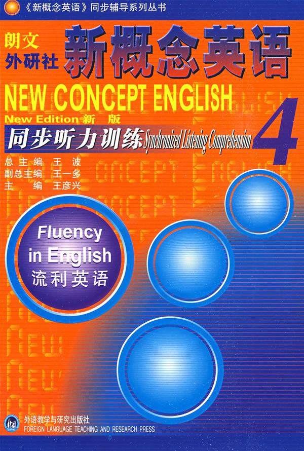 在哪里可以下载英语新概念听力啊!