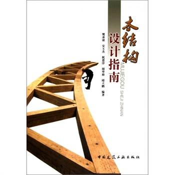 实用高层建筑结构设计(第二版)