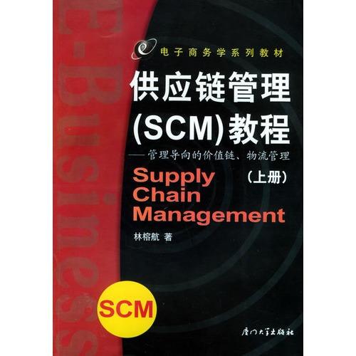 供应链管理(SCM)教程:管理寻向的价值链、<a href='http://www.boogle.cn/' target='_blank'>物流</a>管理(上册)——电子商务学系列教材