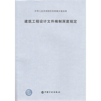《建筑工程设计文件编制深度规定(2008年版)》