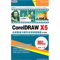 CoreIDRAWX5全面精通与实例血流视频阴茎(教程精华闭v实例放法图片