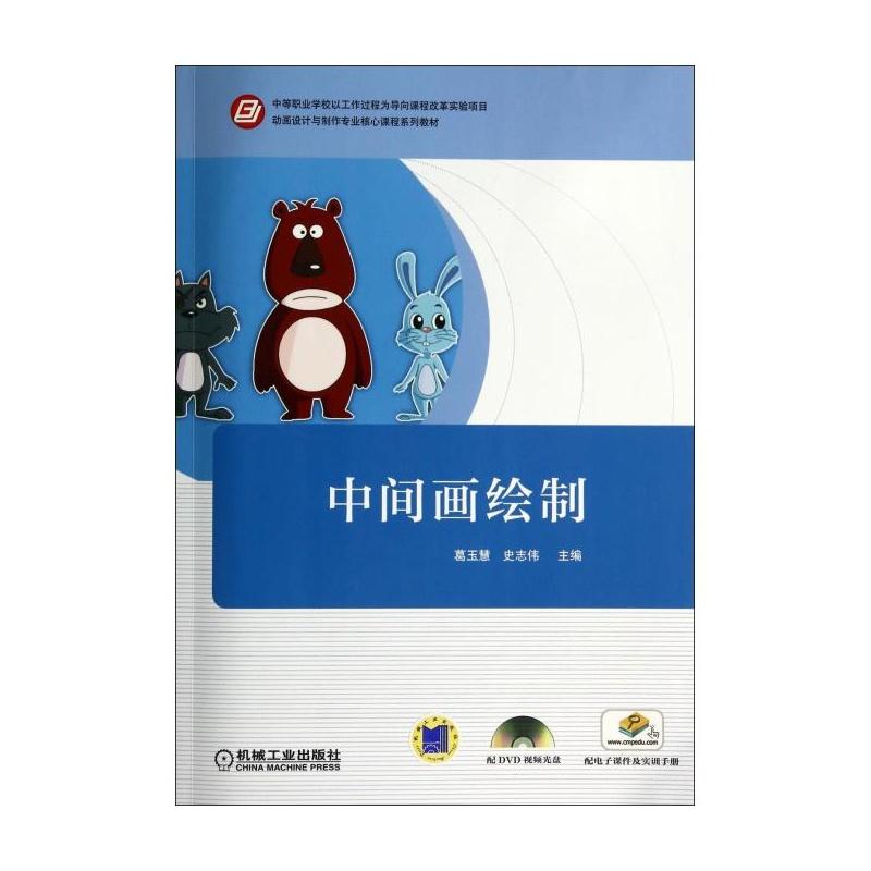 【中间画绘制(附手册及实训平面动画设计与制鲤城光盘设计师培训班图片