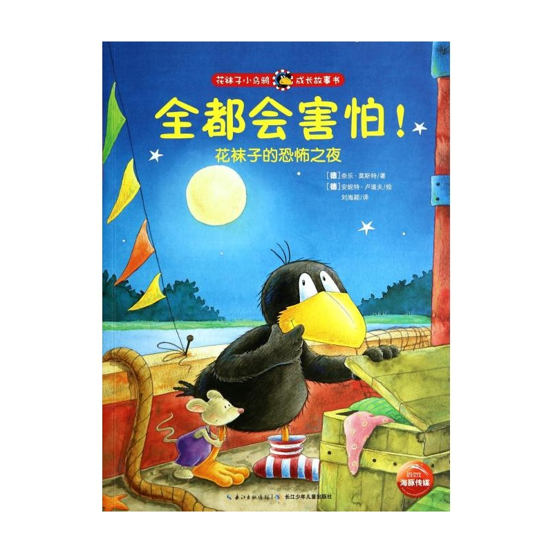 乌鸦成长故事书 (德)奈乐·莫斯特 译者:刘海颖 绘画