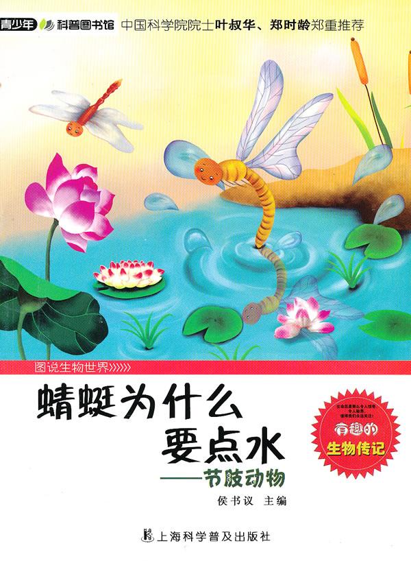 蜻蜓为什么要点水-节肢动物/侯书议:图书比价:琅琅网