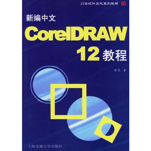 新编中文CorelDRAW 12教程 21世纪计算机系列教材图片