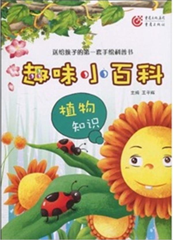 京东商城图书 趣味小百科:动物知识 京东商城图书 学生趣味百科知识10