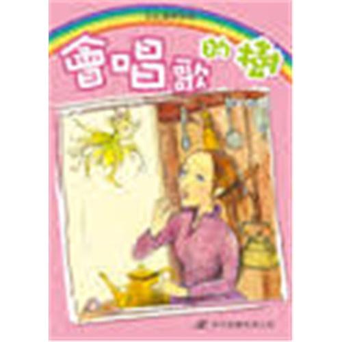 [港台原版] 会唱歌的树--彩虹猫桥梁书 /梅子涵 /和平