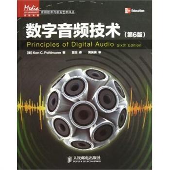 数字音频技术(第6版)/音频技术与录音艺术译丛