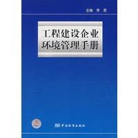 工程建设企业环境管理手册