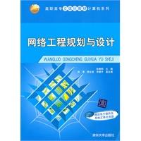 《网络工程规划与设计(高职高专立体化教材计算机系列)》封面