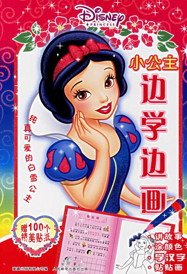 小公主边学边画——纯真可爱的白雪公主(注音版)(赠100个精美贴纸)