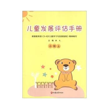 《儿童发展评估手册 小班上》