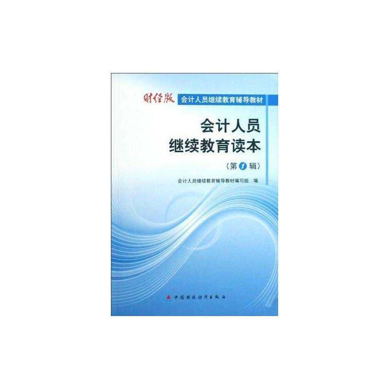 【会计人员继续教育读本:第1辑图片】高清图_