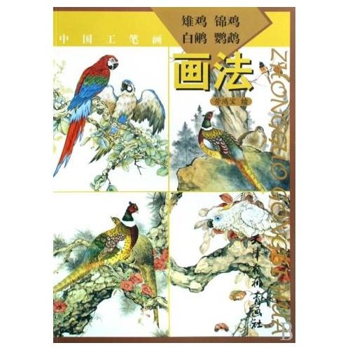 雉鸡**鹦鹉画法(中国工笔画)