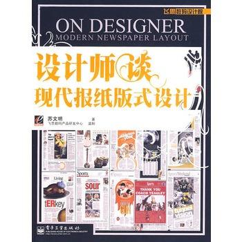 《設計師談現代報紙版式設計(全彩)》蘇文明