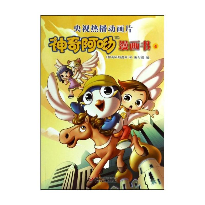 【a三好阿呦漫画书(4)三好】图片图_漫画图_细高清看剑的外观图片