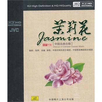 茉莉花—中国名曲合唱(1cd)