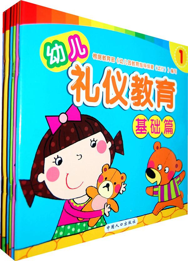 幼儿礼仪教育(8册)
