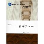 21世纪中国高校法学系列教材/合同法(第三版)