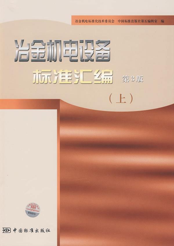 《冶金机电设备标准汇编 第3版(上)》电子书下载 - 电子书下载 - 电子书下载