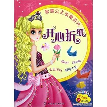 开心折纸(3-6岁幼儿潜能开发)/智慧公主益趣游戏