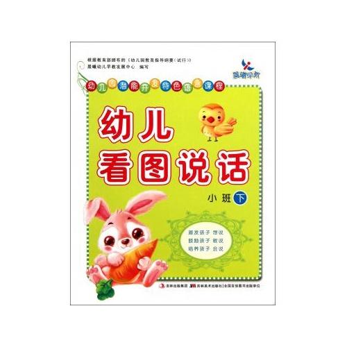 幼儿看图说话(小班下幼儿园潜能开发特色语言课程)