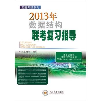 王道考研:2013年数据结构联考复习指导(王道论坛出品,唐朔飞作序,一流