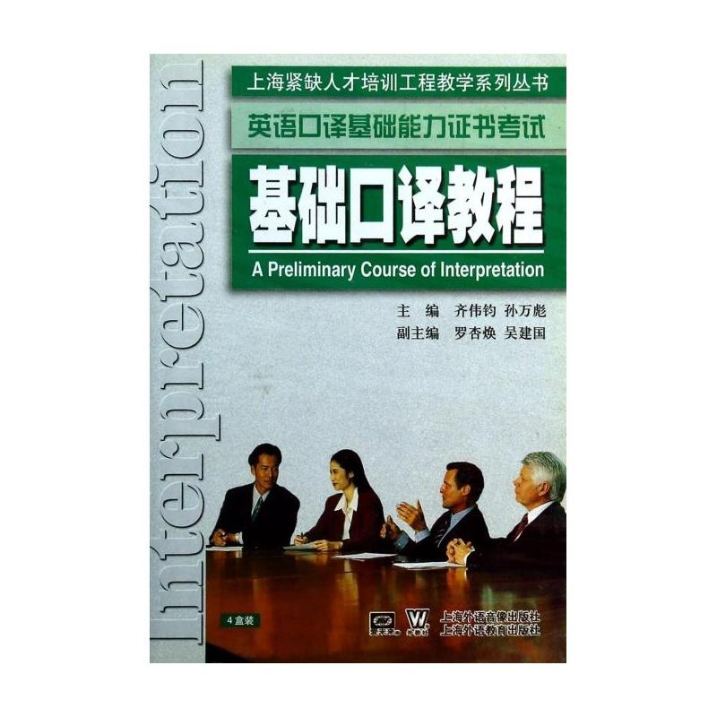 《基础口译教程 英语口译基础能力证书考试 4