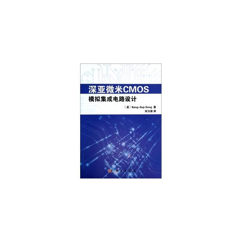 《深亚微米cmos模拟集成电路设计》