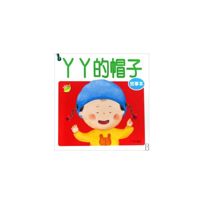 经典婴儿故事本(共10册)/小海豚婴幼儿启蒙全书 潘卫 绘画:冯念康