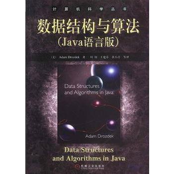 《数据结构与算法(java语言版)》(美)adam