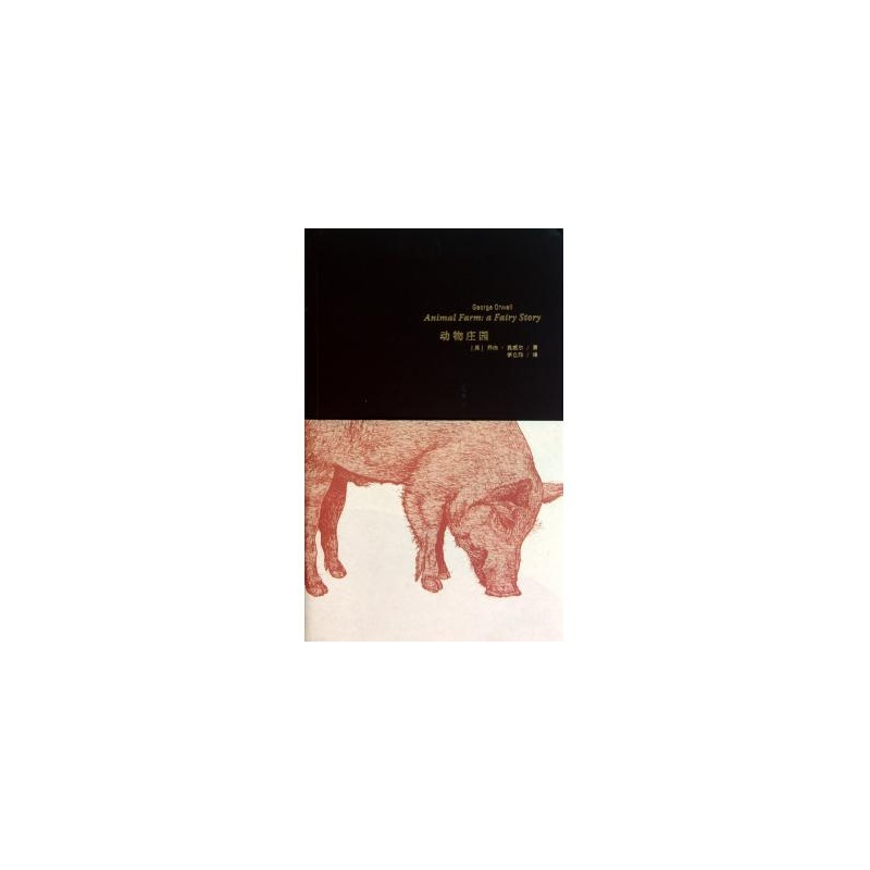 《动物庄园 (英)乔治·奥威尔|译者:李立玮》