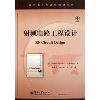 射频电路工程设计/国外电子与通信教材系列
