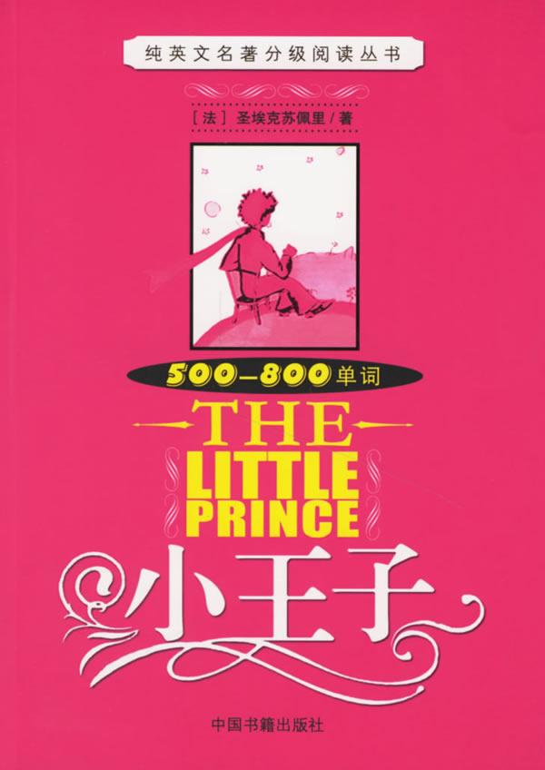 小王子(500-800单词)(纯英文名著分级阅读丛书)