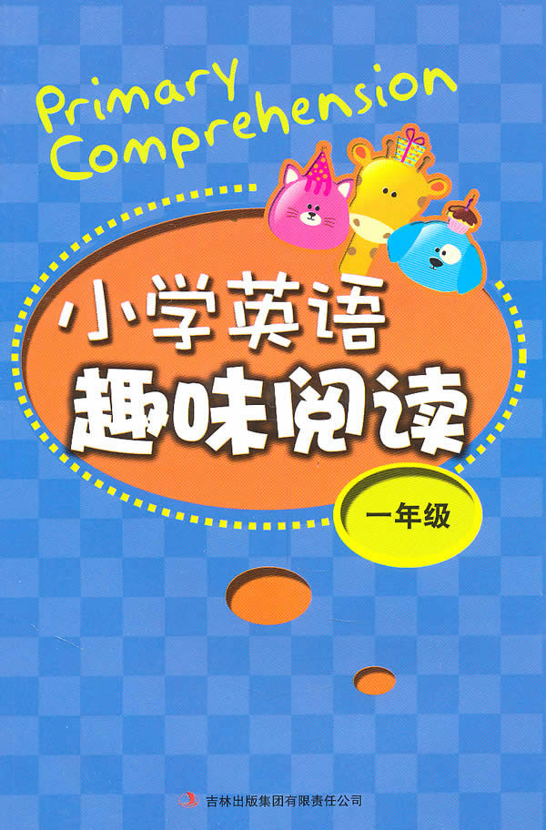 > 《小学英语趣味阅读》编委会 编