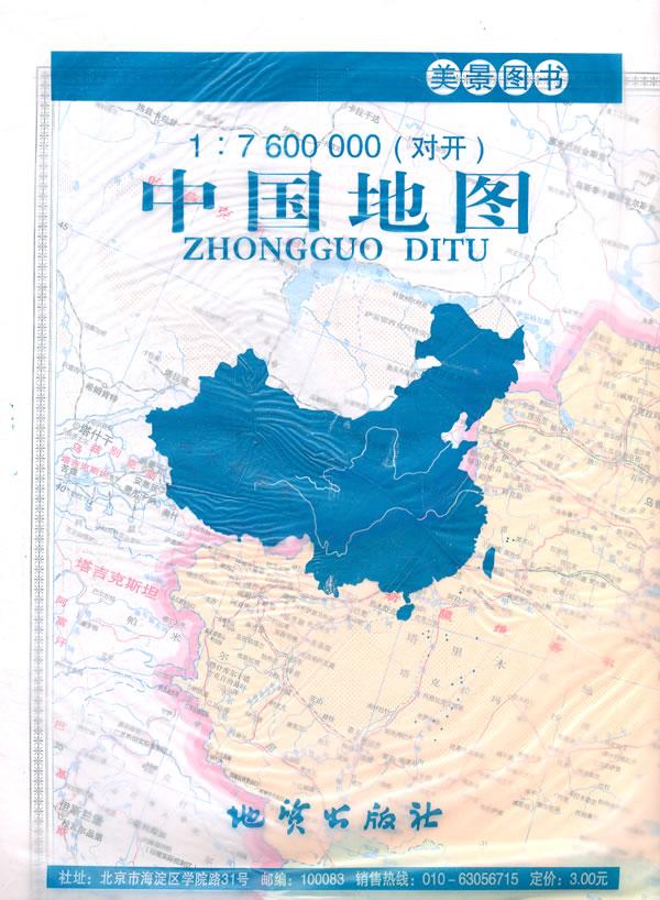 中国地图(对开)