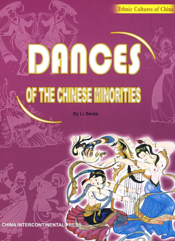 中国少数民族舞蹈(英文版)